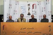 نشست خبری بیستمین جشن بزرگ سینمای ایران