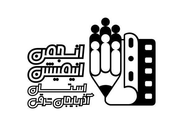 انجمن انیمیشن استان آذربایجان شرقی