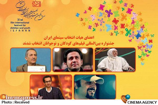 اعضای هیات انتخاب سینمای ایران جشنواره فیلمهای کودکان و نوجوانان