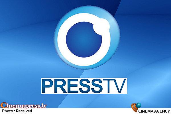 شبکه پرس تی وی
