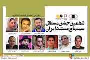 اسامی اعضای هیأت انتخاب دهمین جشن مستقل سینمای مستند ایران