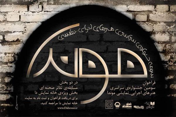 فراخوان جشنواره سراسری تئاتر موندا