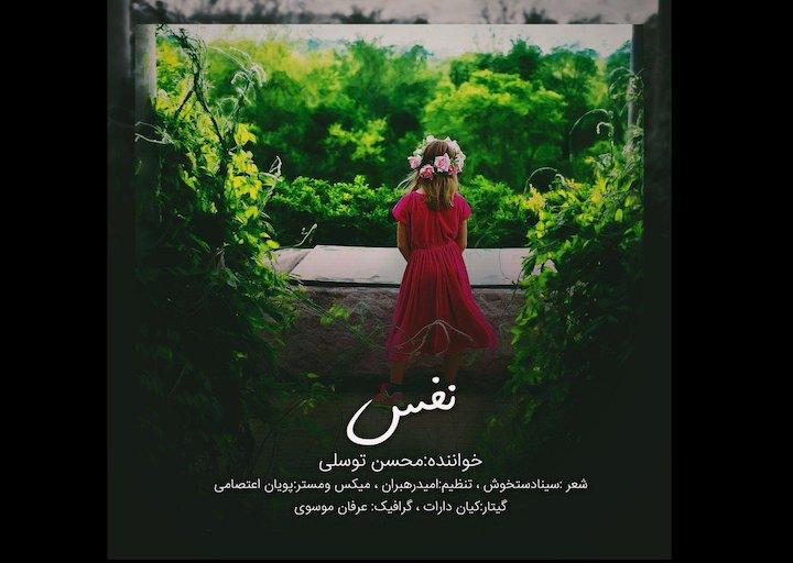 قطعه «نفس» با صدای محسن توسلی