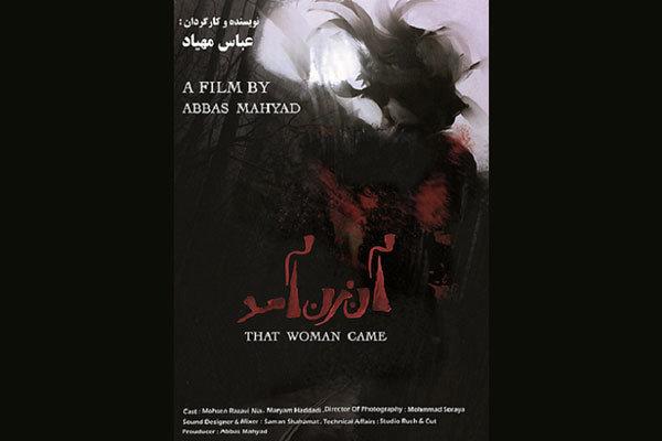 فیلم کوتاه «آن زن آمد»