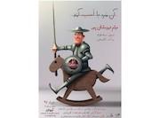 نمایش « آن مرد با اسب آمد»