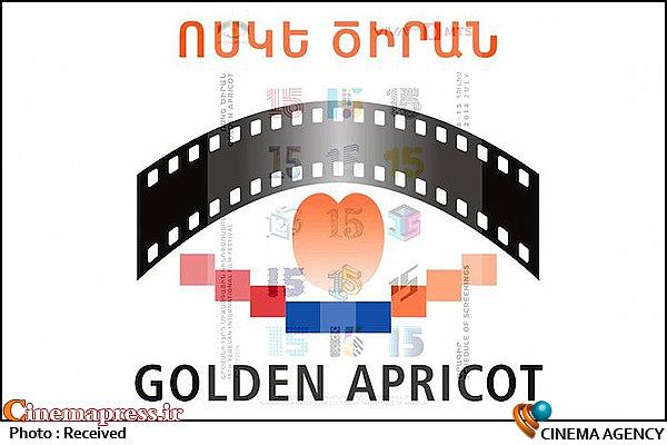 پانزدهمین جشنواره بین المللی فیلم «زردآلوی طلایی» ارمنستان