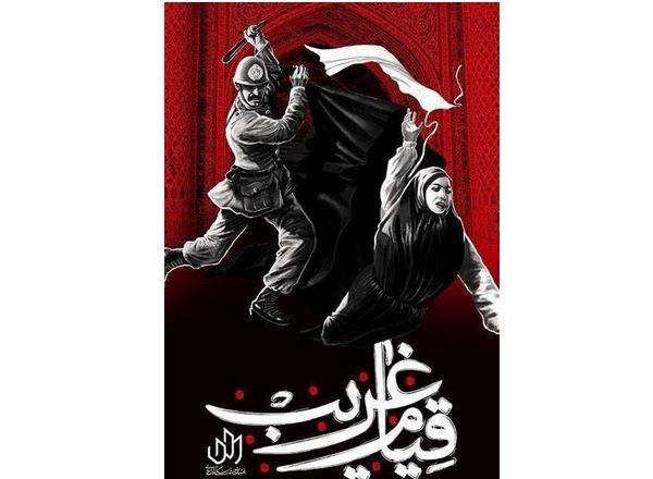 مستند «قیام غریب»