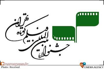 راهیابی ۵ فیلم ایرانی به بخش بینالملل جشنواره فیلم کوتاه تهران