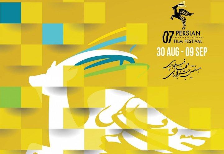هفتمین جشنواره جهانی فیلم پارسی