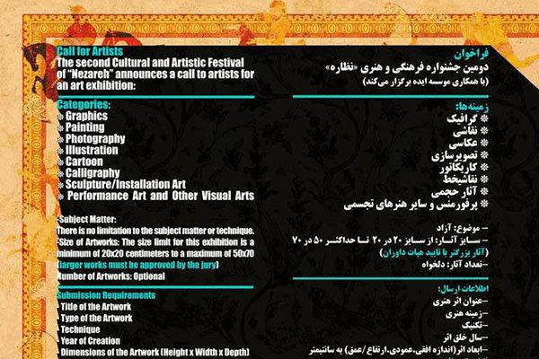 دومین جشنواره فرهنگی و هنری «نظاره»