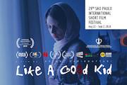 نماش «مثل بچه آدم» در جشنواره فیلم کوتاه سائوپائولو