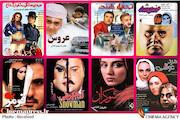 شوکران فیلمفارسی در سینمای پس از انقلاب