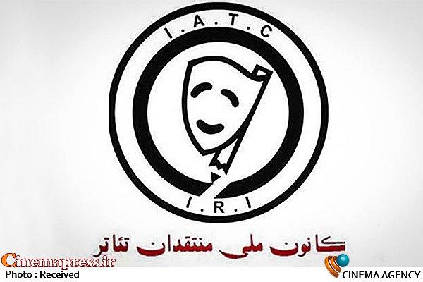کانون ملی منتقدان تئاتر ایران