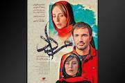 جدیدترین پوستر فیلم «مرداد»