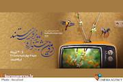 آغاز دومین جشنواره تلویزیونی مستند