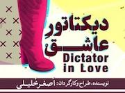 نمایش «دیکتاتور عاشق»