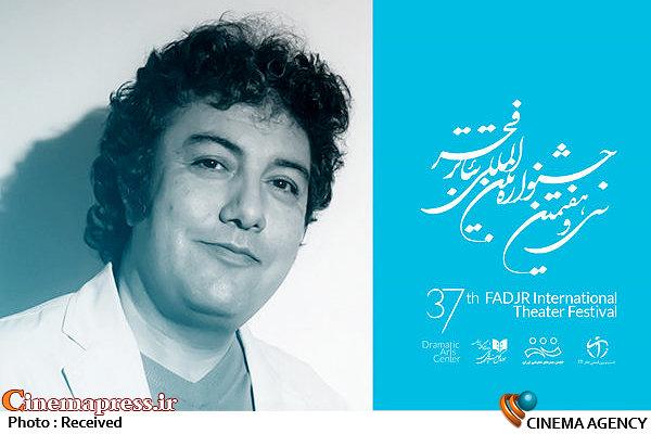 فراخوان سی و هفتمین جشنواره بین المللی تئاتر فجر