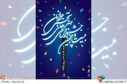 بیست و پنجمین جشنواره تجسمی جوانان
