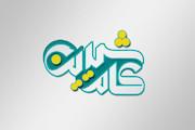 برنامه «کام شیرین»