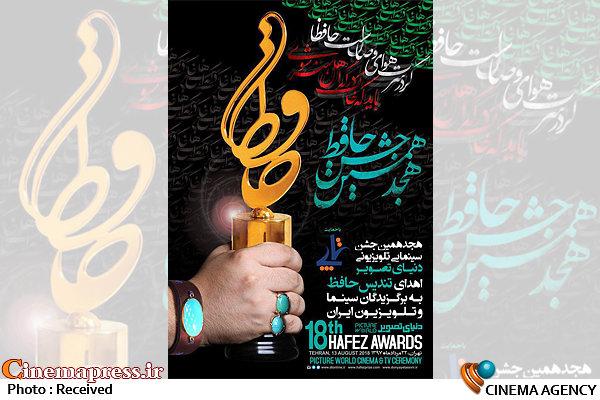 پوستر هجدهمین جشن حافظ