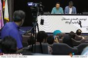 نشست خبری و رونمایی از پوستر نهمین جشن فیلم کوتاه