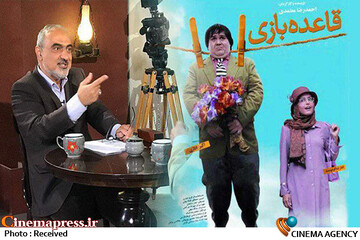 فیلم «قاعده بازی» به کارگردانی احمدرضا معتمدی