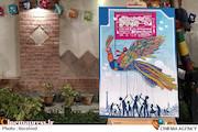 پوستر هفدهمین جشنواره بینالمللی نمایش عروسکی تهران مبارک