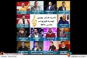 نامزدهای بهترین چهره تلویزیونی جشن «حافظ»
