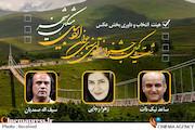 هیات انتخاب و داوری بخش عکس جشنواره منطقهای اردبیل
