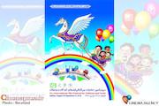 پوستر سی و یکمین جشنواره بینالمللی فیلمهای کودکان و نوجوانان