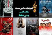 نامزدهای بخش مستند هجدهمین جشن «حافظ»