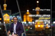 قرعه کشی «آسمون هشتم» در ویژه برنامه زنده «مثبت افق»