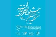 سی و هفتمین جشنواره تئاتر فجر