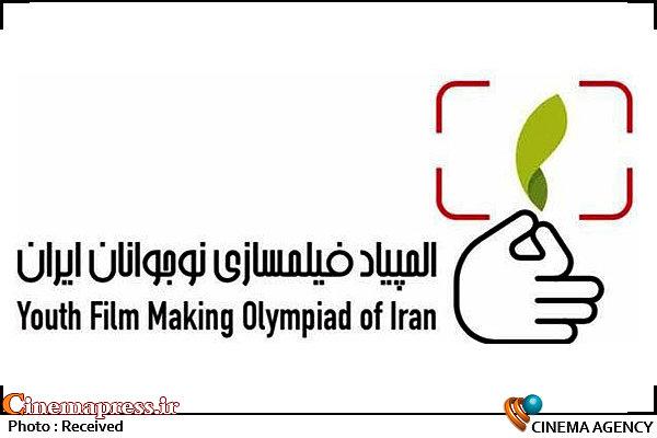 لوگوی دومین المپیاد فیلمسازی نوجوانان ایران