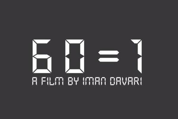 فیلم کوتاه «١=۶۰