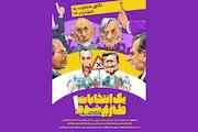 مستند «یک انتخابات طنزیم شده»
