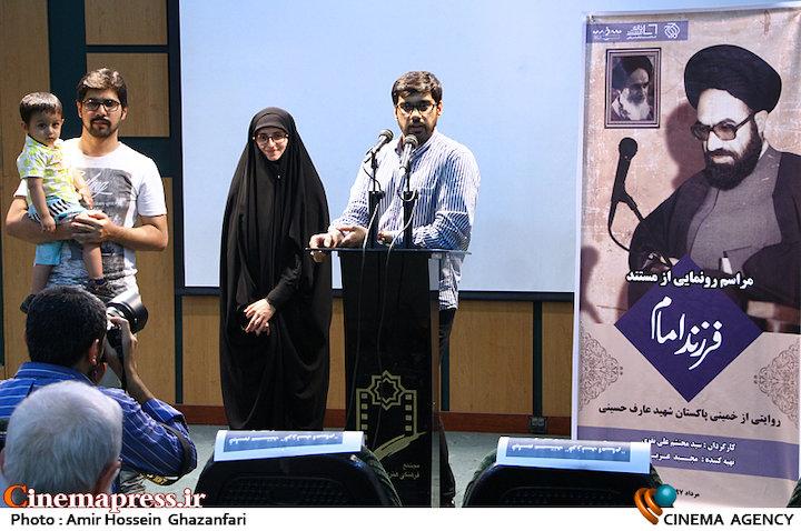 عکس/ رونمایی از مستند «فرزند امام»