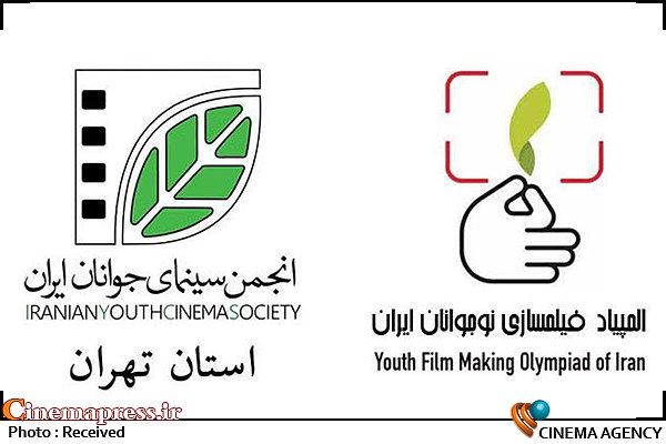 دومین «المپیاد فیلمسازی نوجوانان کشور» / انجمن سینمای جوانان ایران