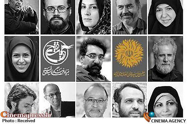 داوران بخشهای ده گانه پنجمین جشنواره «هنر مقاومت»