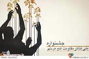 جشنواره ملی تئاتر فتح خرمشهر