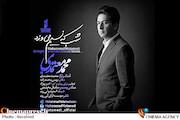 محمد معتمدی-قطعه «شب که نسیم می وزد»