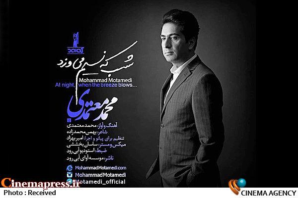 صوت/ «شب که نسیم می وزد» با صدای محمد معتمدی منتشر شد