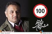 علی قربانی دبیر دوازدهمین جشنواره بینالمللی فیلم «۱۰۰»