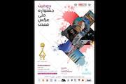 دومین جشنواره ملی عکس معدن