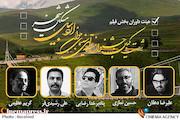 داوران بخش فیلم جشنواره منطقهای اردبیل- مشگینشهر