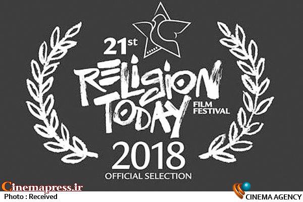 جشنواره «مذهب امروز»