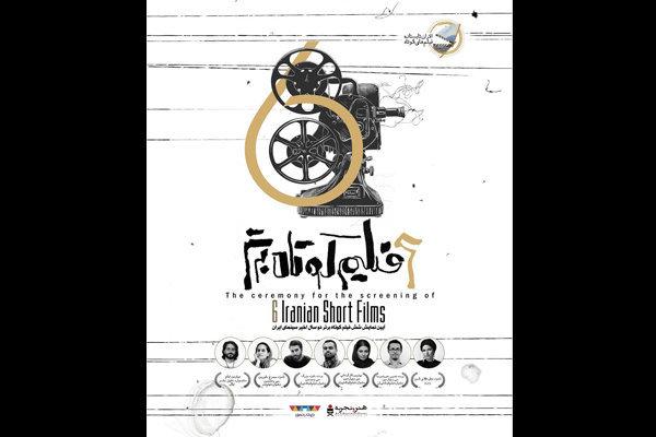 آیین نمایش ویژه «فیلمهای کوتاه تابستانه»