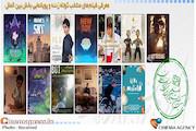 معرفی فیلمهای کوتاه داستانی و پویانمایی بخش بین الملل جشنواره فیلم های کودکان و نوجوانان
