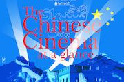 برنامه سه روزه «نگاهی بر سینمای چین»