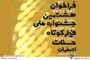 فراخوان هشتمین جشنواره فیلم کوتاه حسنات اصفهان